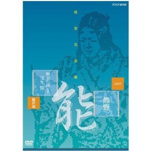 DVD能楽名演集IV 能『熊野‐読次之伝・村雨留』