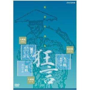 DVD能楽名演集IV 狂言『木六駄』/狂言『鬮罪人』/狂言小舞『通圓』