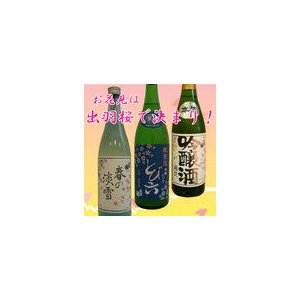 出羽桜 お花見セット【送料無料】【出羽桜酒造】 hinokinosato
