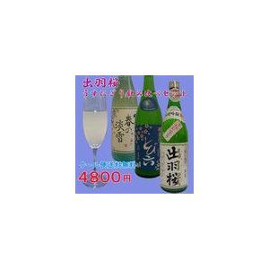 【送料無料】出羽桜 うすにごり 飲み比べセット 720ML 3本【山形県産地酒】 hinokinosato