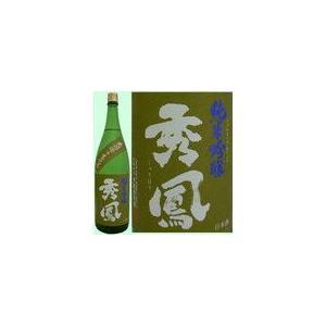 秀鳳 純米吟醸生原酒「出羽燦々」 1800ML【山形県産地酒】|hinokinosato