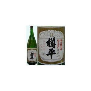 樽平 銀 極上 特別純米酒 1800ML【山形県産地酒】