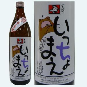 米焼酎 いっちょまえ 25度 900ML【山形県産本格焼酎】|hinokinosato