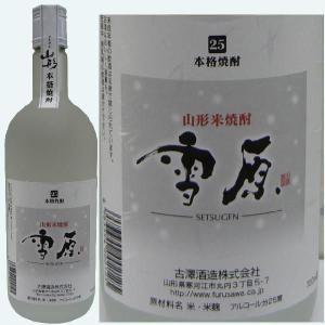 澤正宗 雪原 米 25度 720ML【山形県産本格焼酎】|hinokinosato
