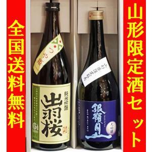 日本酒 山形限定酒セット 720ML×2本 送料無料 お中元 御中元