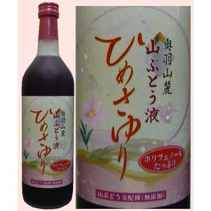 奥羽山麓 山ぶどう液 「ひめさゆり」720ML【朝日町ワイン】|hinokinosato