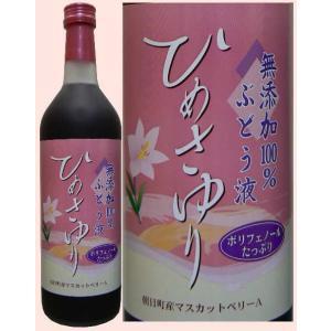 ひめさゆり マスカットベリーA 無添加100%ぶどう液 720ML【朝日町ワイン】|hinokinosato