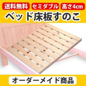 ベッド床板すのこ 交換用 3枚セット セミダブル 高さ4cm ベッド用すのこ 底板 板 カビ 修理の写真