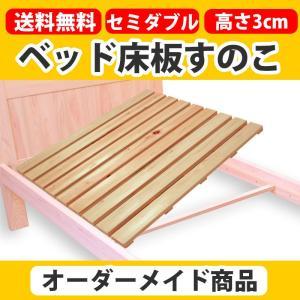 ベッド床板すのこ 交換用 3枚セット セミダブル 高さ3cm ベッド用すのこ 底板 板 カビ 修理の写真