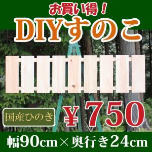 すのこ サイズ 90cm×24cm 国産ひのき板 DIY スノコ 押入れ 桧 ヒノキ 檜 ベランダ|hinokiya-pro