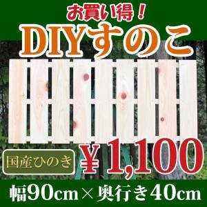 すのこ サイズ 90cm×40cm 国産ひのき板 DIY スノコ 桧 ヒノキ 檜 ベランダ 押入れ|hinokiya-pro