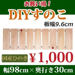 すのこ 98cm×30cm 布団 国産ひのき板 板広 DIY スノコ 押入れ 桧 ヒノキ 檜 ベランダ|hinokiya-pro