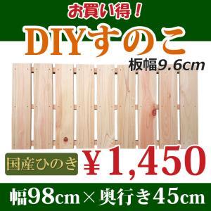 すのこ 98cm×45cm 布団 国産ひのき板 板広 DIY スノコ 押入れ 桧 安い ベランダ|hinokiya-pro