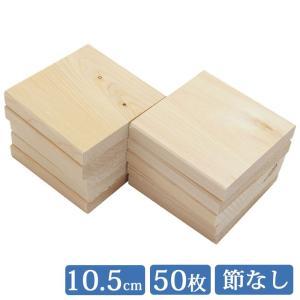 板材 国産ひのき 1面無地板 105mm×105mm 50枚入り 木材 端材 DIY hinokiya-pro