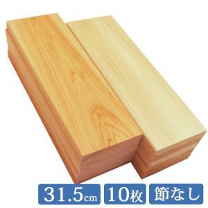 板材 国産ひのき 1面無地板 315mm×105mm 10枚入り 木材 端材 DIY|hinokiya-pro