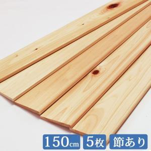 すのこ板 国産ひのき 150cm 節あり 5枚セット DIY 板材 木材 桧 ヒノキ 檜 工作 hinokiya-pro