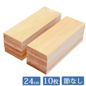すのこ板 国産ひのき 24cm 1面無地 10枚セット DIY 板材 木材 桧 ヒノキ 檜 工作 hinokiya-pro