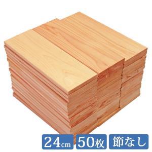 すのこ板 国産ひのき 24cm 1面無地 50枚セット DIY 板材 木材 桧 ヒノキ 檜 工作|hinokiya-pro