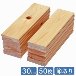 すのこ板 国産ひのき 30cm 節あり 50枚セット DIY 板材 木材 桧 ヒノキ 檜 工作|hinokiya-pro
