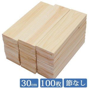 すのこ板 国産ひのき 30cm 1面無地 100枚セット DIY 板材 木材 桧 ヒノキ 檜 工作 hinokiya-pro