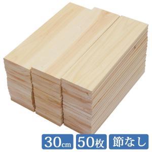 すのこ板 国産ひのき 30cm 1面無地 50枚セット DIY 板材 木材 桧 ヒノキ 檜 工作 hinokiya-pro
