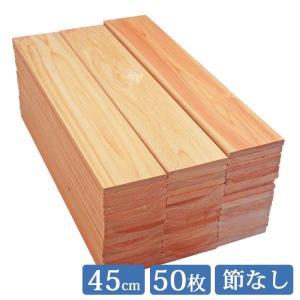 すのこ板 国産ひのき 45cm 1面無地 50枚セット DIY 板材 木材 桧 ヒノキ 檜 工作|hinokiya-pro