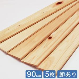 すのこ板 国産ひのき 90cm 節あり 5枚セット DIY 板材 木材 桧 ヒノキ 檜 工作|hinokiya-pro