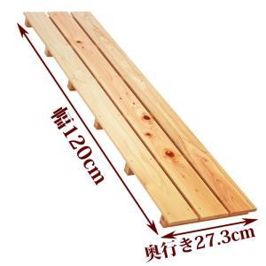 すのこ サイズ 120cm×27.3cm 国産ひのき スノコ ヒノキ 桧 檜 玄関 更衣室