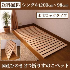 すのこベッド 折りたたみ ひのき 2つ折り シングル 布団 すのこマット スノコ ヒノキの写真