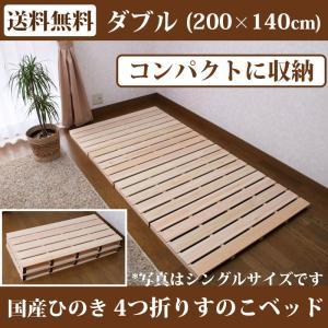 すのこベッド 折りたたみ ひのき 4つ折り ダブル すのこマット スノコ 桧 檜 ヒノキ|hinokiya-pro