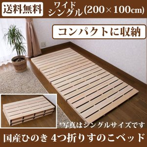 すのこベッド 折りたたみ ひのき 4つ折り ワイドシングル すのこマット  スノコ 桧 檜 ヒノキ|hinokiya-pro