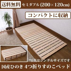 すのこベッド 折りたたみ ひのき 4つ折り セミダブル すのこマット スノコ 桧 檜 ヒノキ|hinokiya-pro