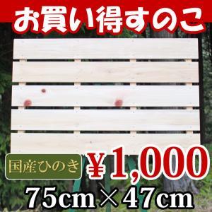 押入れすのこ 75cm×47cm 布団 国産ひのき板 お買い得 桧 ヒノキ 檜 玄関 スノコの写真