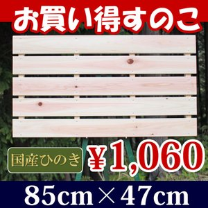 すのこ サイズ 85cm×47cm 国産ひのき板 お買い得 桧 安い お風呂 玄関 スノコ