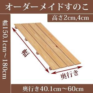 すのこ オーダーメイド 幅150.1〜180cm×奥行40.1〜60cm×高さ2cm,4cm 国産ひのき スノコ|hinokiya-pro