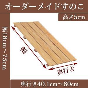 すのこ オーダーメイド 幅18〜75cm×奥行40.1〜60cm×高さ5cm 国産ひのき スノコ|hinokiya-pro