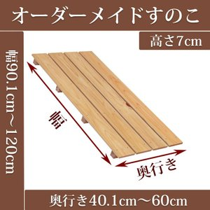 すのこ オーダーメイド 幅90.1〜120cm×奥行40.1〜60cm×高さ7cm 国産ひのき スノコ|hinokiya-pro