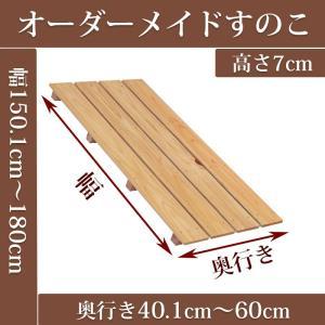 すのこ オーダーメイド 幅150.1〜180cm×奥行40.1〜60cm×高さ7cm 国産ひのき スノコ|hinokiya-pro