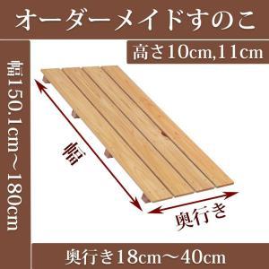 すのこ オーダーメイド 幅150.1〜180cm×奥行18〜40cm×高さ10cm,11cm 国産ひのき スノコ|hinokiya-pro