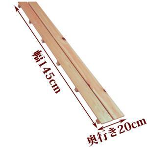 すのこ サイズ 145cm×20cm 国産ひのき 布団 スノコ ヒノキ 桧 檜 玄関 広板