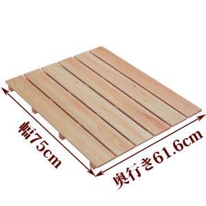 すのこ サイズ 75cm×61.6cm 国産ひのき 布団 スノコ ヒノキ 桧 檜 玄関 広板|hinokiya-pro