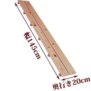 すのこ サイズ 145cm×20cm 国産ひのき ワケアリ スノコ ヒノキ 桧 檜 布団 広板の写真