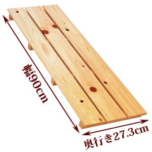 すのこ サイズ 90cm×27.3cm 国産ひのき ワケあり ヒノキ 桧 檜 倉庫 押入れ スノコ