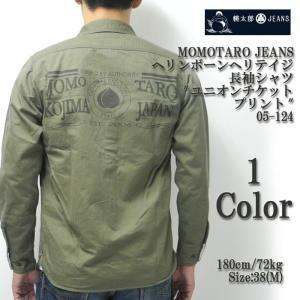 MOMOTARO JEANS(桃太郎ジーンズ) ヘリンボーンヘリテイジ 長袖シャツ
