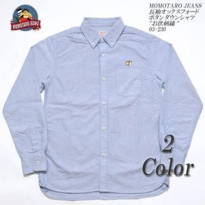 MOMOTARO JEANS(桃太郎ジーンズ) 長袖オックスフォードボタンダウンシャツ