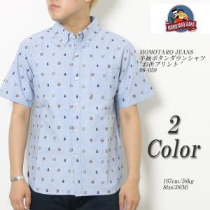 MOMOTARO JEANS(桃太郎ジーンズ) 半袖ボタンダウンシャツ