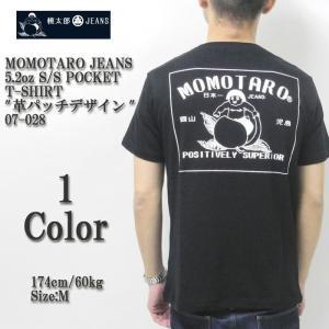 MOMOTARO JEANS 桃太郎ジーンズ 5.2オンス 半袖 Tシャツ