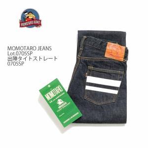 MOMOTARO JEANS(モモタロウジーンズ) 15.7oz 特濃インディゴ出陣タイトストレート 0705SP|hinoya-ameyoko