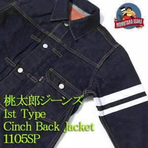MOMOTARO JEANS 桃太郎ジーンズ 1rdタイプ シンチバック ジャケット 1105SP|hinoya-ameyoko