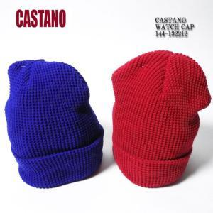 CASTANO(カスターノ) WATCH CAP 144-132212|hinoya-ameyoko
